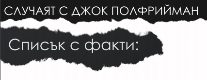 Снимка_Случаят с ДП